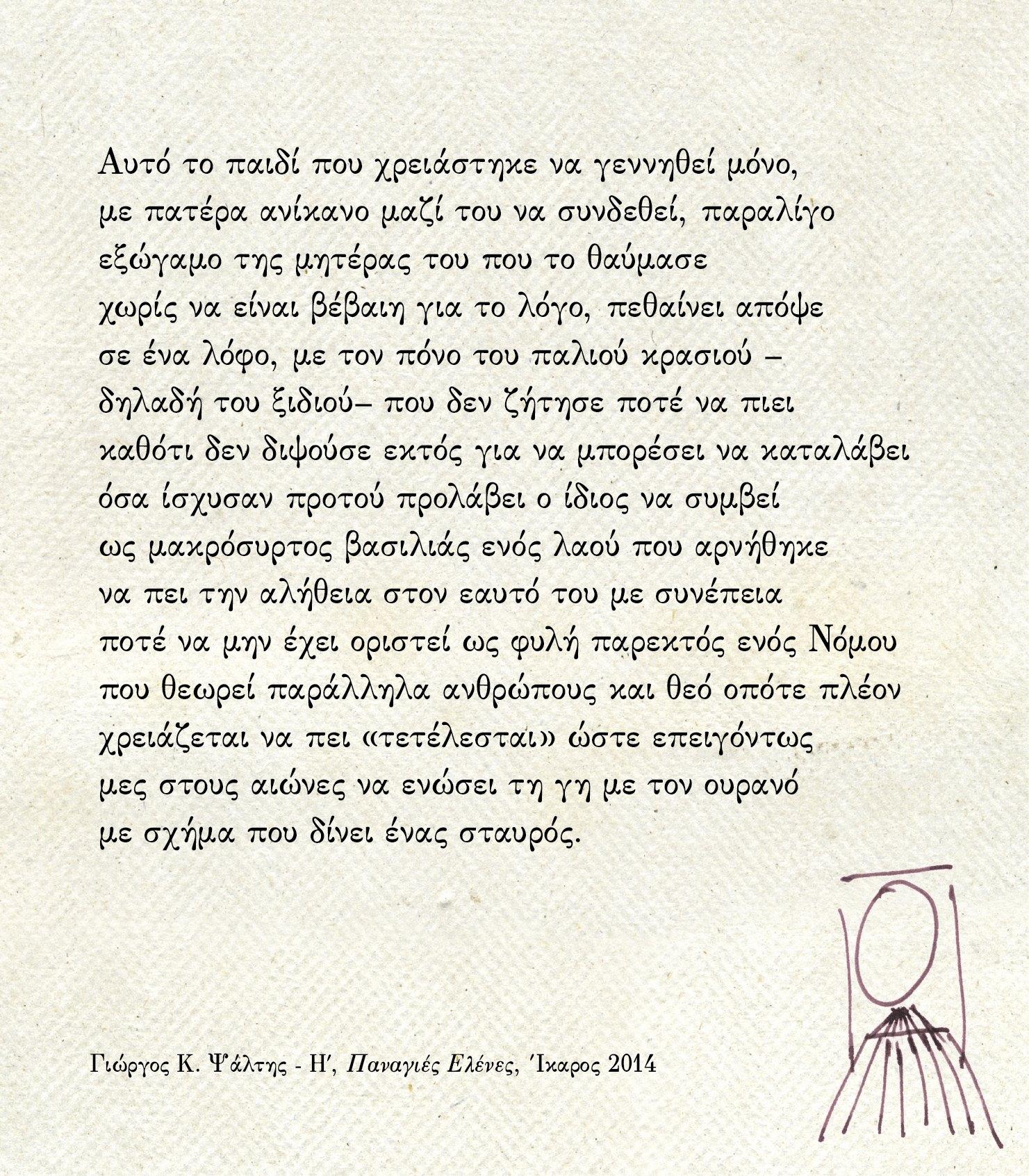 """Από το βιβλίο """"Παναγιές Ελένες"""", Ίκαρος, 2016"""